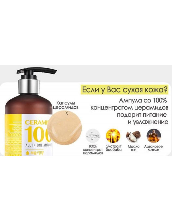 Scinic, Восстанавливающая сыворотка с керамидами Ceramide 100 All In One Ampoule
