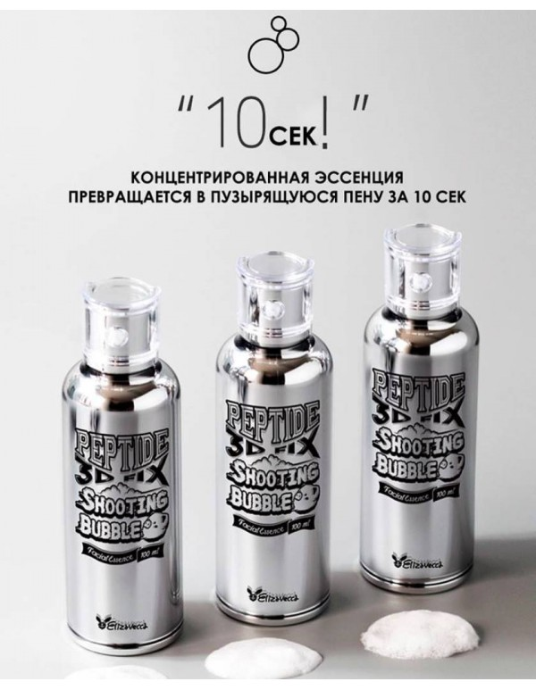 Elizavecca, Эссенция для лица c пептидами Peptide 3D Fix Shooting Bubble Facial Essence